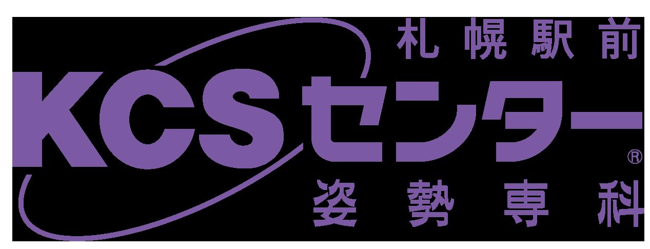 KCSセンター札幌駅前院